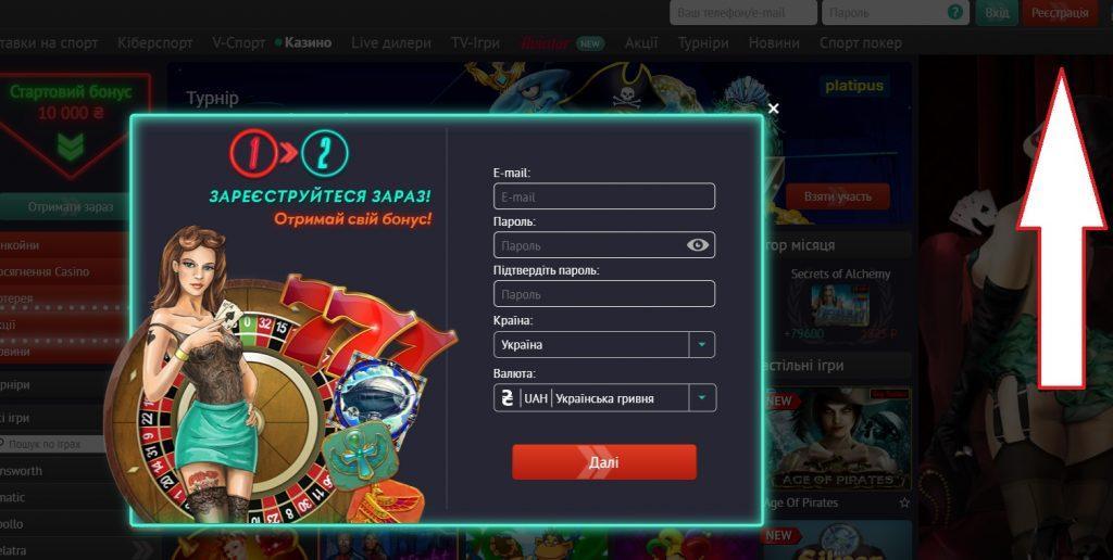 Регистрация в пин ап казино